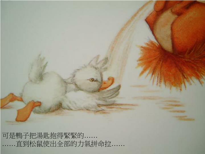 可是鴨子把湯匙抱得緊緊的