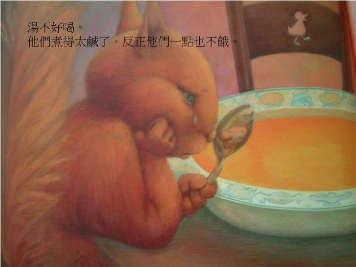 湯不好喝。