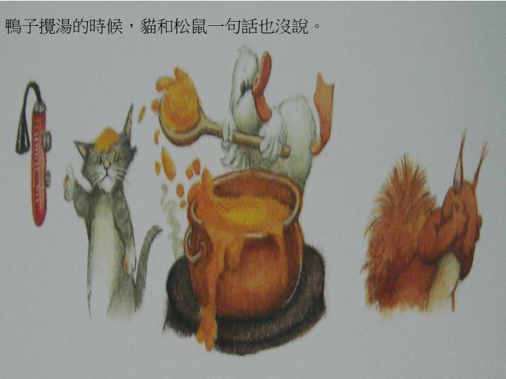 鴨子攪湯的時候,貓和松鼠一句話也沒說。