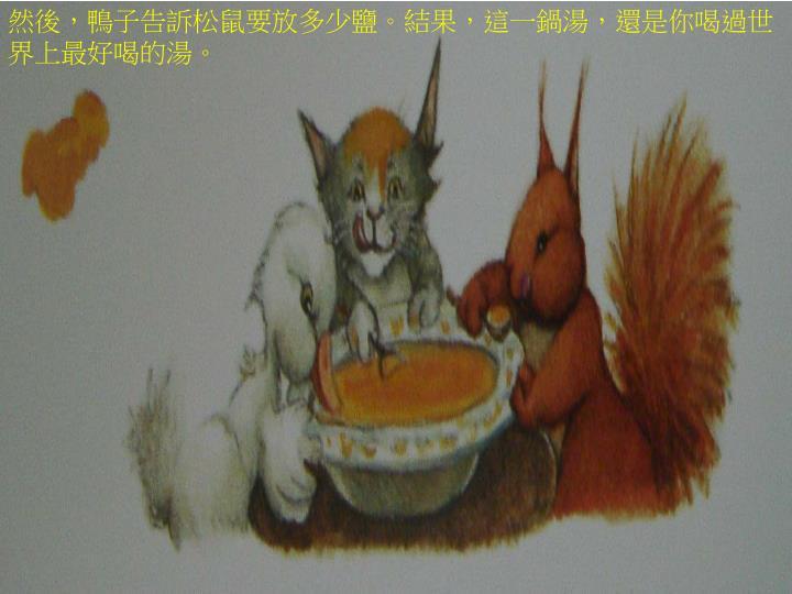 然後,鴨子告訴松鼠要放多少鹽。結果,這一鍋湯,還是你喝過世界上最好喝的湯。