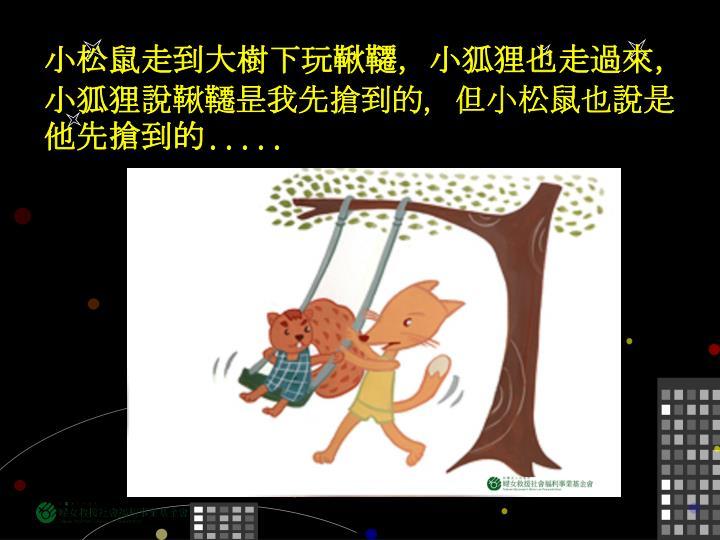 小松鼠走到大樹下玩鞦韆,小狐狸也走過來,