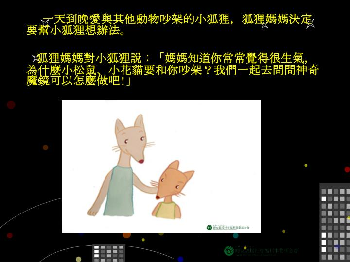 一天到晚愛與其他動物吵架的小狐狸,狐狸媽媽決定要幫小狐狸想辦法。