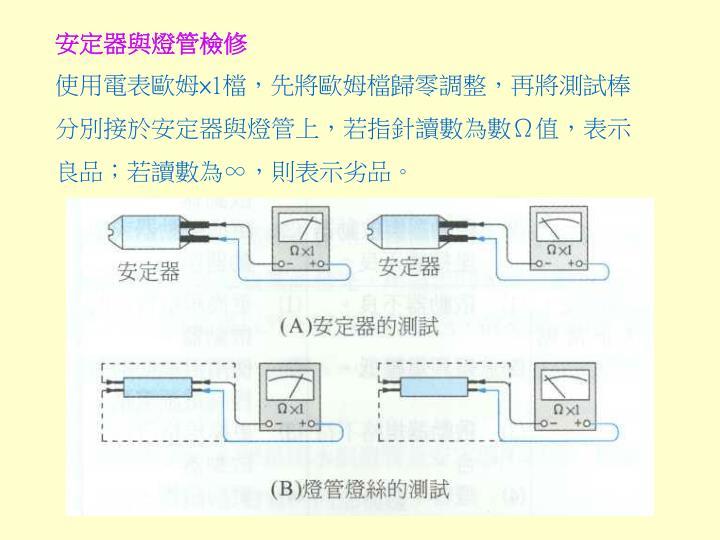 安定器與燈管檢修