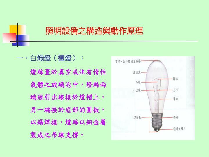 照明設備之構造與動作原理