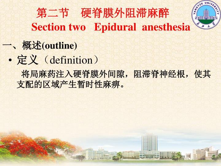 第二节  硬脊膜外阻滞麻醉