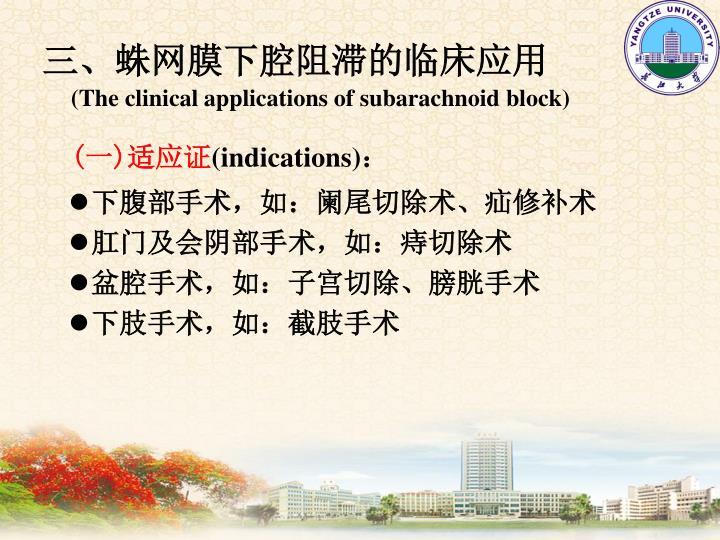 三、蛛网膜下腔阻滞的临床应用