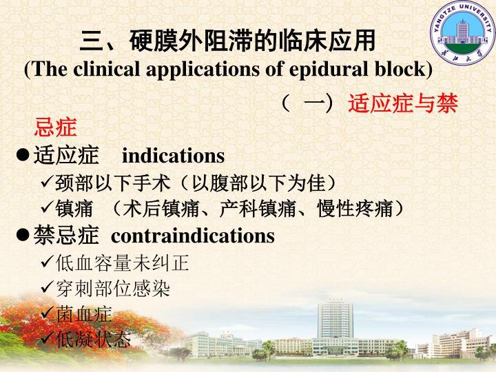 三、硬膜外阻滞的临床应用