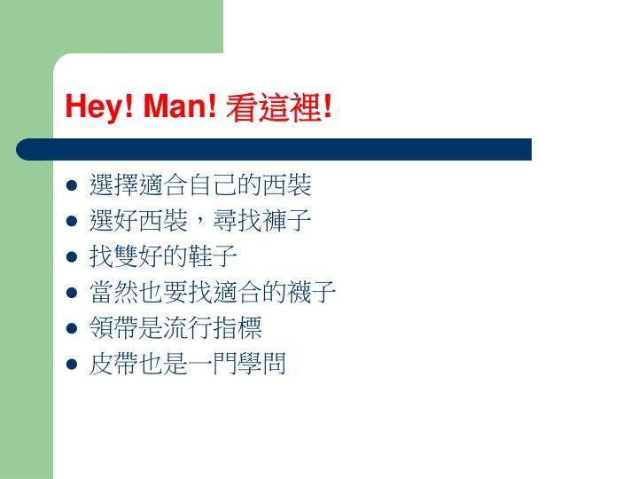 Hey! Man!