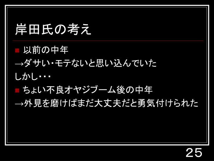 岸田氏の考え