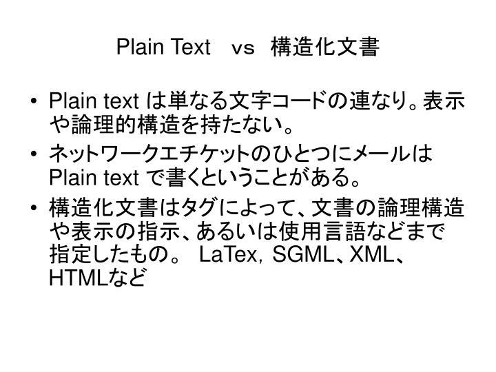 Plain Text