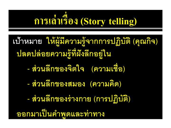 การเล่าเรื่อง