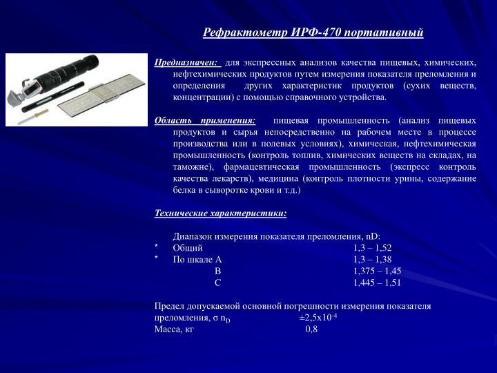 Рефрактометр ИРФ-470 портативный