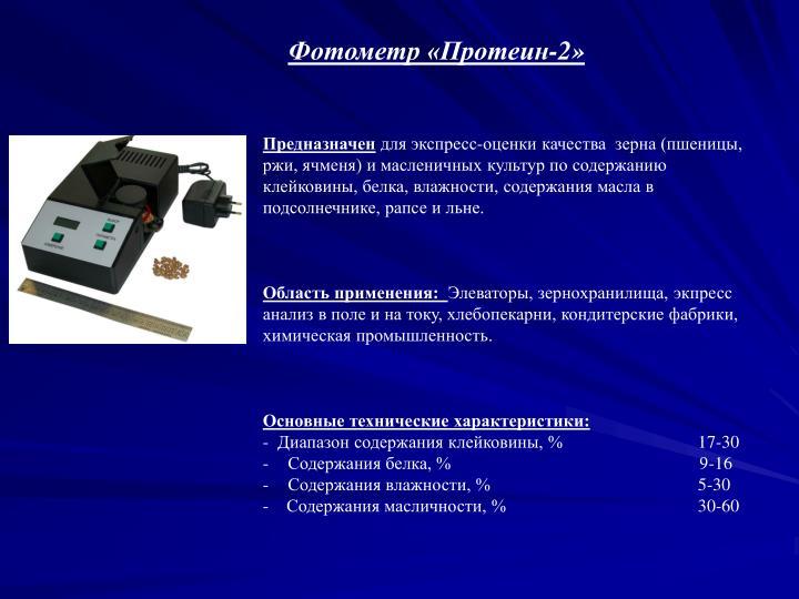 Фотометр «Протеин-2»