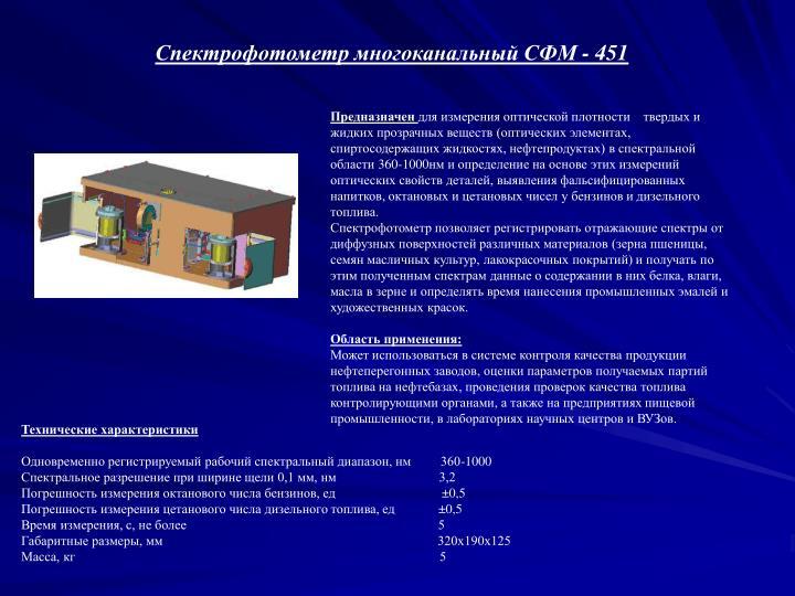 Спектрофотометр многоканальный СФМ - 451