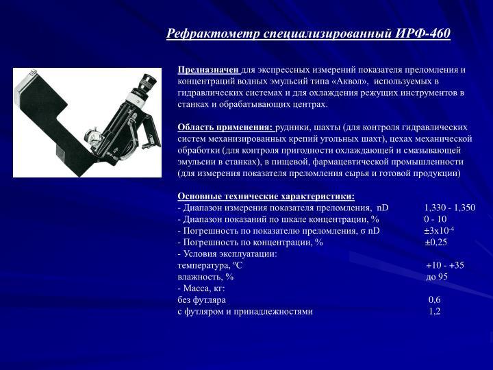 Рефрактометр специализированный ИРФ-460