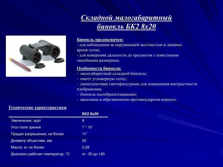 Складной малогабаритный бинокль БК2 8х20