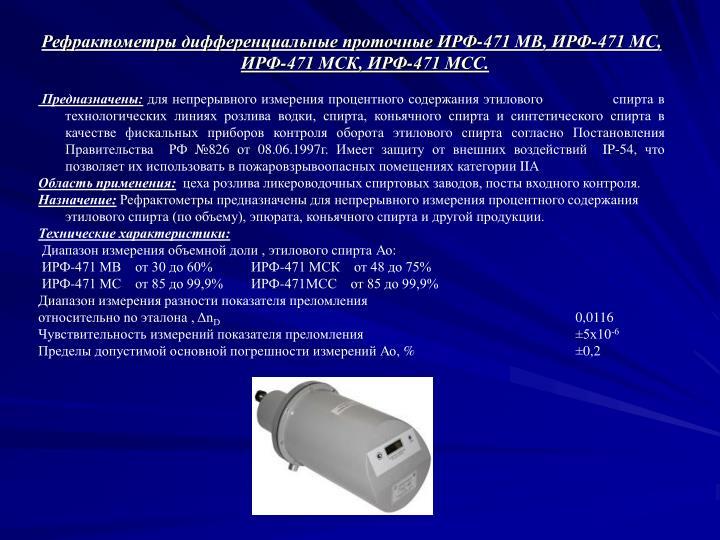 Рефрактометры дифференциальные проточные ИРФ-471 МВ, ИРФ-471 МС, ИРФ-471 МСК, ИРФ-471 МСС.