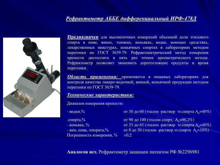 Рефрактометр АББЕ дифференциальный ИРФ-478Д