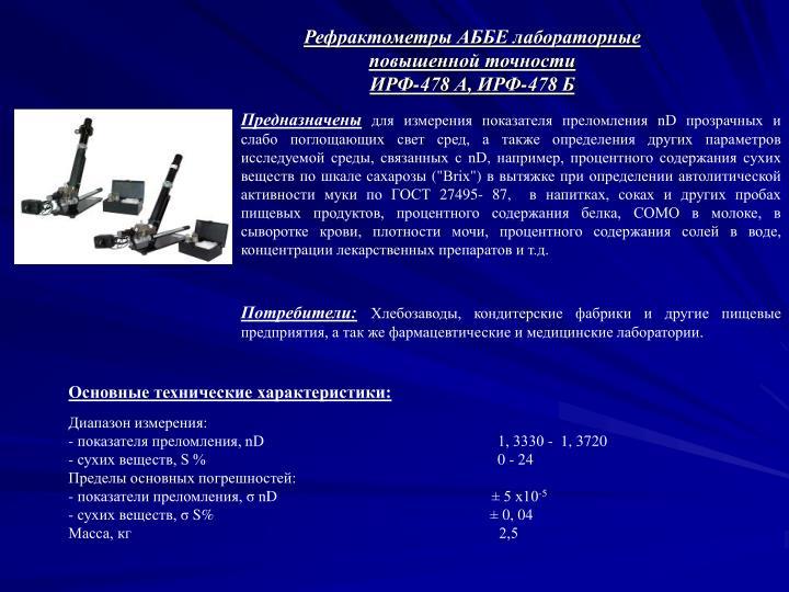 Рефрактометры АББЕ лабораторные повышенной точности