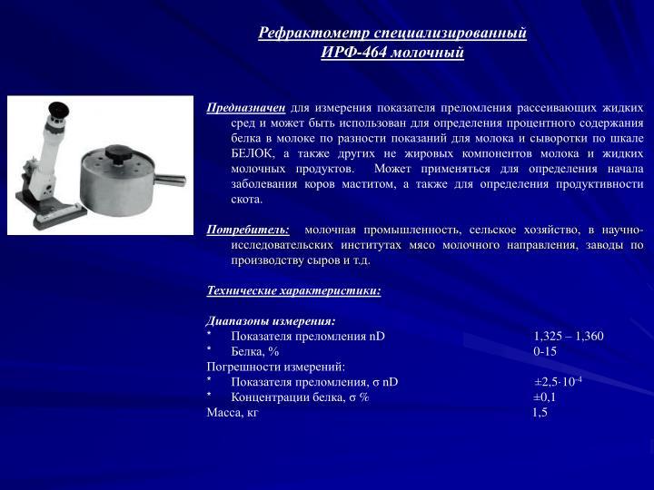 Рефрактометр специализированный ИРФ-464 молочный