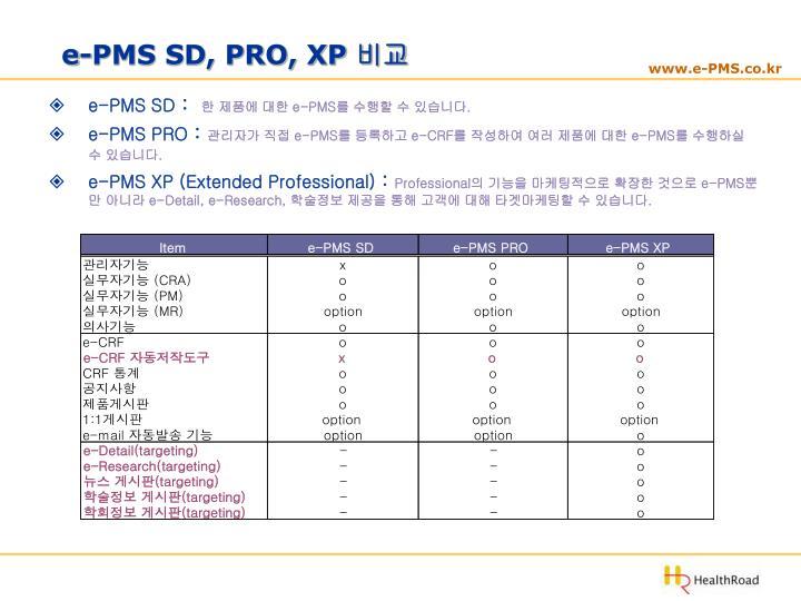 e-PMS SD, PRO, XP