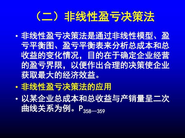 (二)非线性盈亏决策法