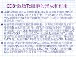 cd8 tc