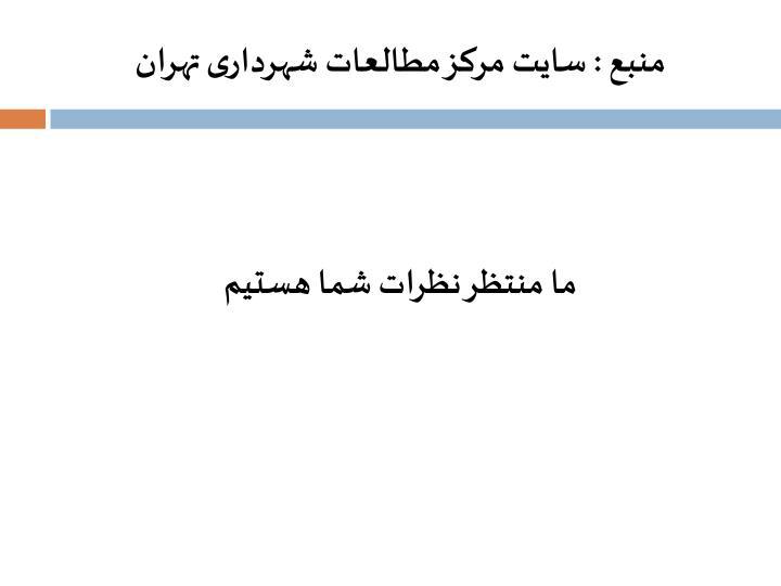 منبع : سایت مرکز مطالعات شهرداری تهران
