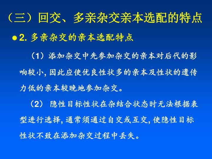 (三)回交、多亲杂交亲本选配的特点