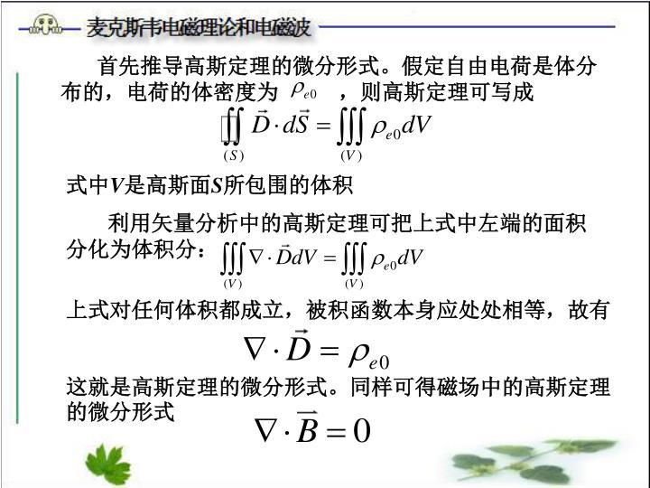 首先推导高斯定理的微分形式。假定自由电荷是体分布的,电荷的体密度为          ,则高斯定理可写成