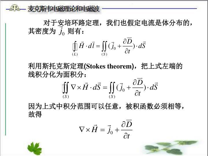 对于安培环路定理,我们也假定电流是体分布的,其密度为      则有: