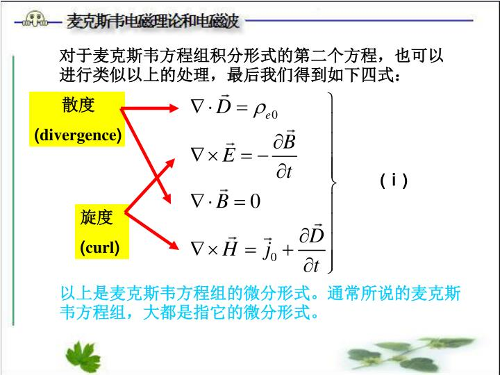对于麦克斯韦方程组积分形式的第二个方程,也可以进行类似以上的处理,最后我们得到如下四式: