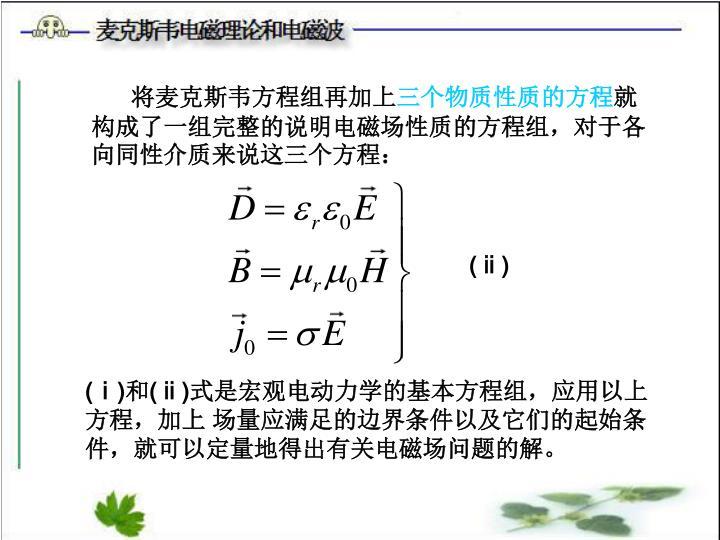 将麦克斯韦方程组再加上