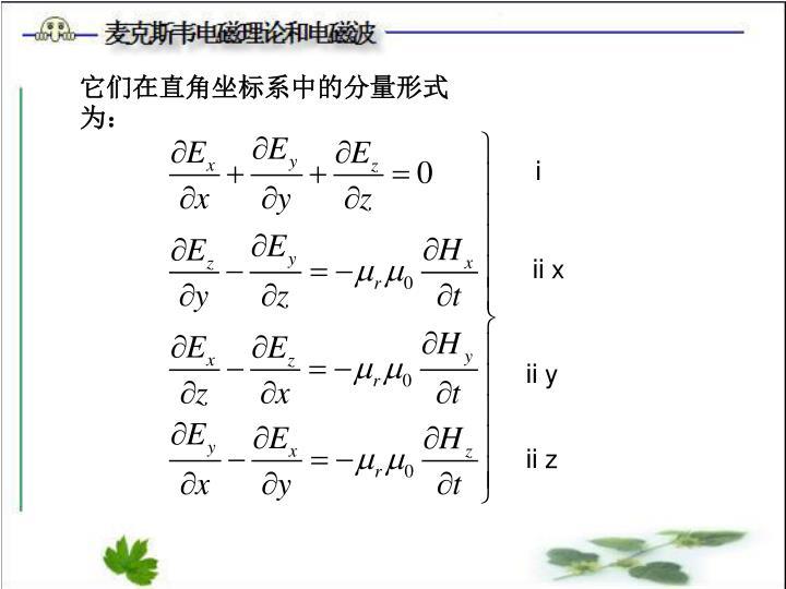 它们在直角坐标系中的分量形式为:
