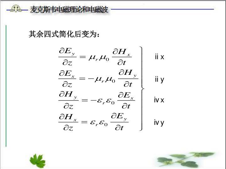 其余四式简化后变为: