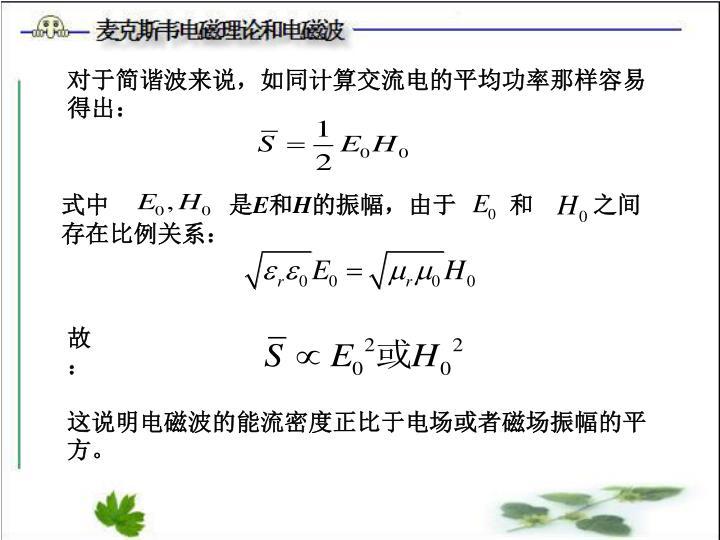对于简谐波来说,如同计算交流电的平均功率那样容易得出: