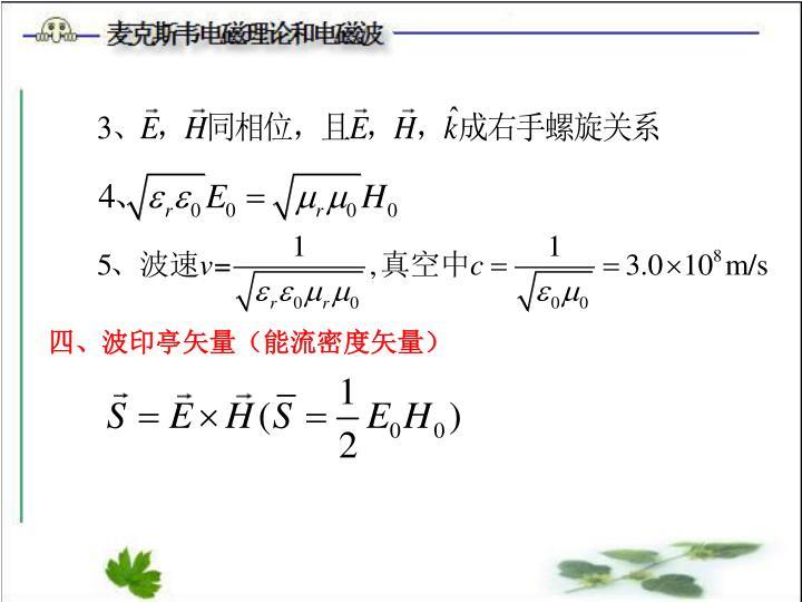 四、波印亭矢量(能流密度矢量)