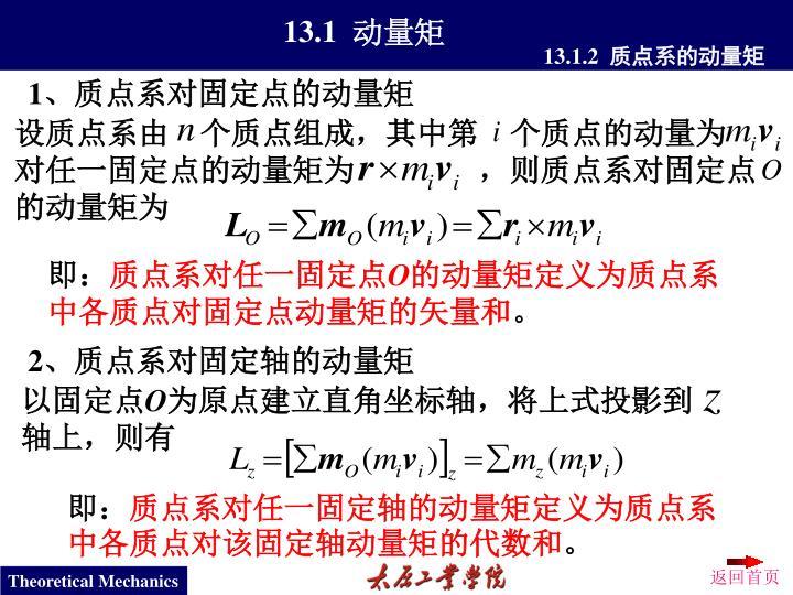 设质点系由    个质点组成,其中第    个质点的动量为 对任一固定点的动量矩为                ,则质点系对固定点    的动量矩为