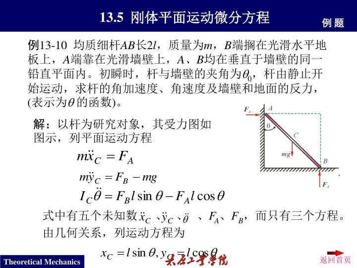 式中有五个未知数    、  、  、