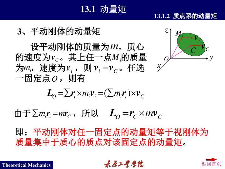 设平动刚体的质量为    ,质心    的速度为    。其上任一点    的质量为   ,速度为    ,则            。任选一固定点    ,则有