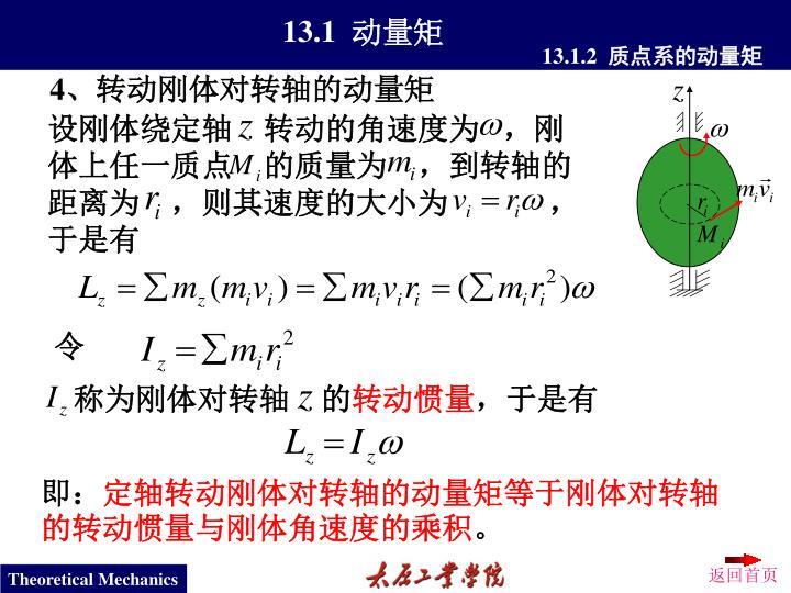 设刚体绕定轴    转动的角速度为   ,刚体上任一质点    的质量为    ,到转轴的距离为    ,则其速度的大小为             ,于是有