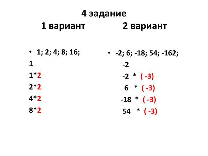 1; 2; 4; 8; 16;