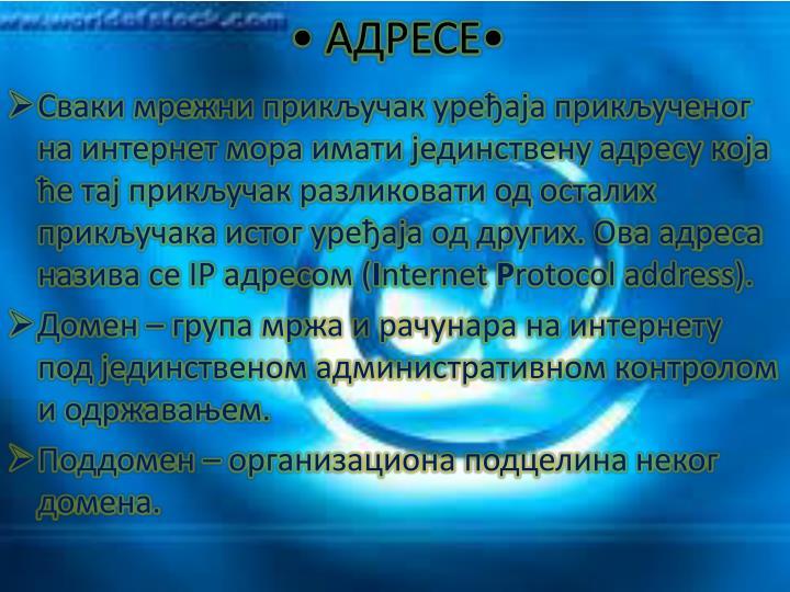 • АДРЕСЕ•