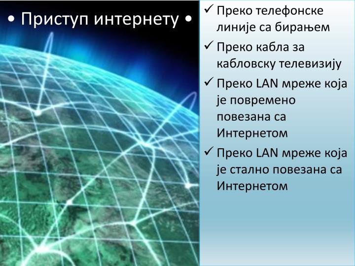 • Приступ интернету •