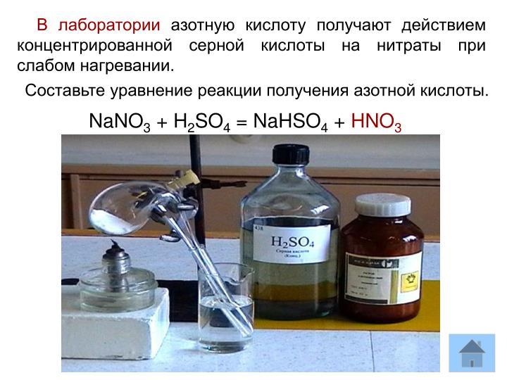 Как сделать серная кислоту в домашних условиях 806