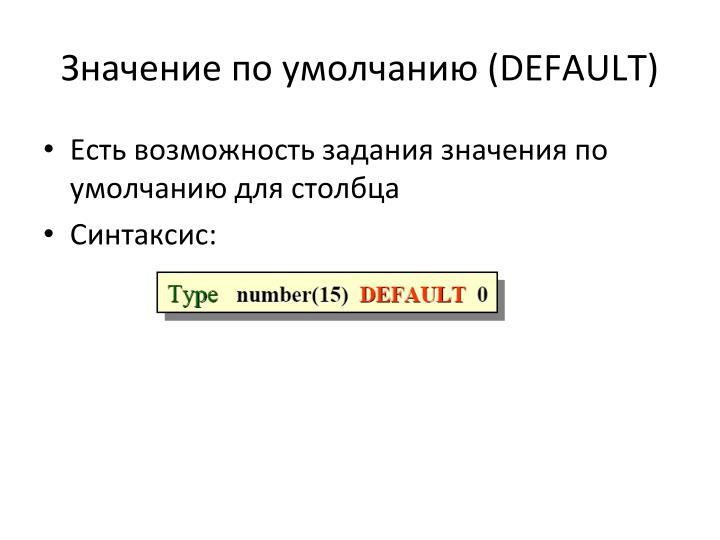 Значение по умолчанию (DЕFAULT)