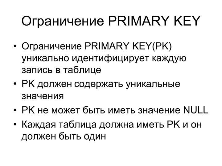 Ограничение PRIMARY KEY