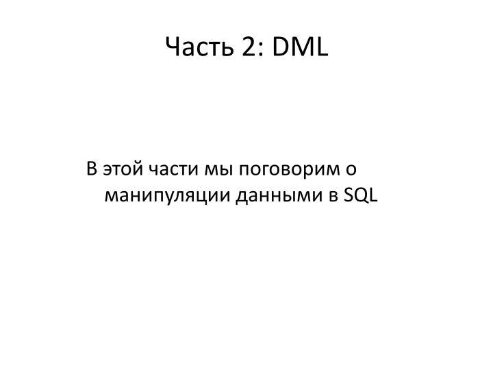Часть 2: DМL