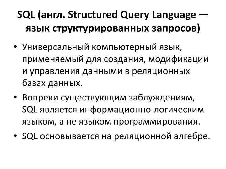 SQL (. Structured Query Language    ...