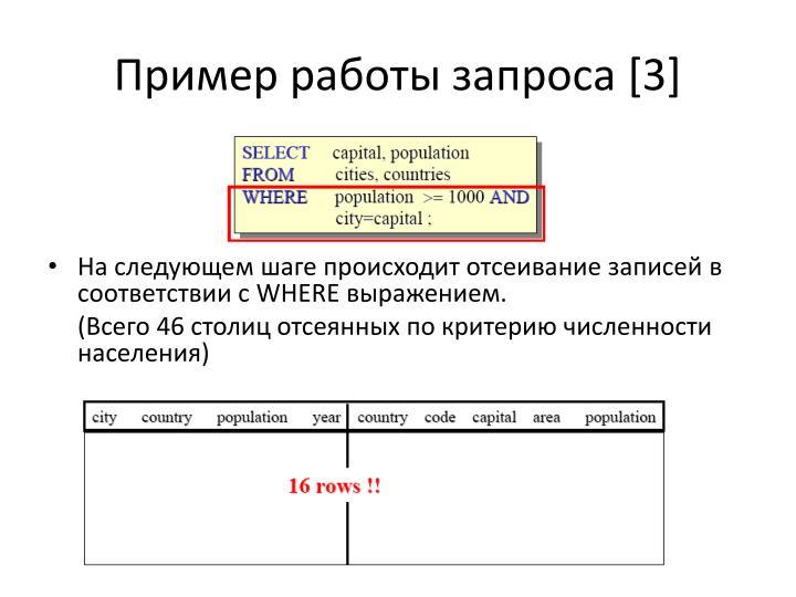 Пример работы запроса [3]